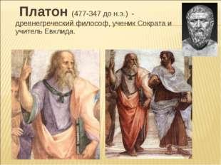 Платон (477-347 до н.э.) - древнегреческий философ, ученик Сократа и учитель
