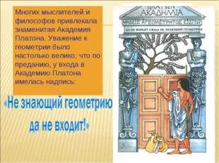 Многих мыслителей и философов привлекала знаменитая Академия Платона. Уважен