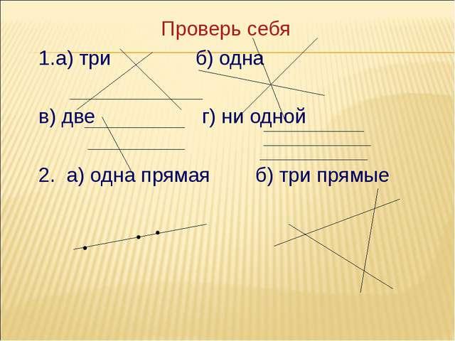Проверь себя 1.а) три б) одна в) две г) ни одной 2. а) одна прямая б) три пря...