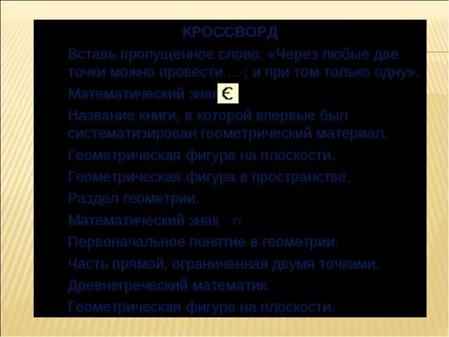 КРОССВОРД Вставь пропущенное слово: «Через любые две точки можно провести ......