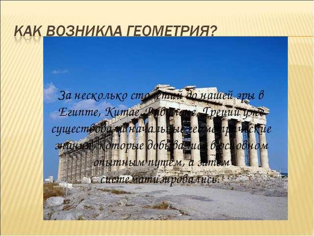 За несколько столетий до нашей эры в Египте, Китае, Вавилоне, Греции уже суще...