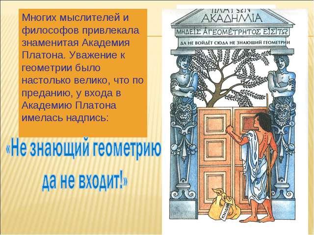 Многих мыслителей и философов привлекала знаменитая Академия Платона. Уважен...