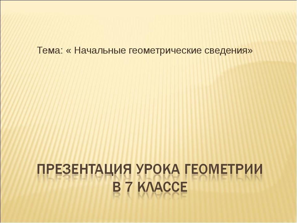 Тема: « Начальные геометрические сведения»