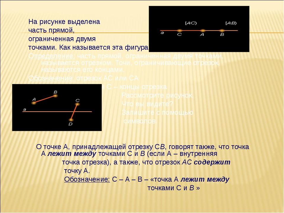 На рисунке выделена часть прямой, ограниченная двумя точками. Как называется...