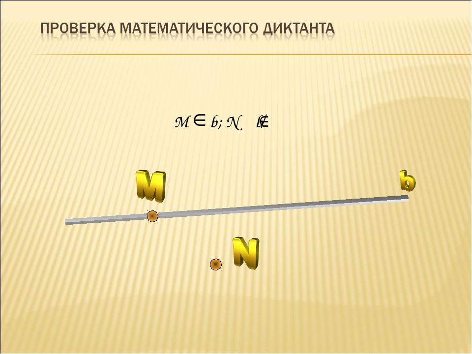 М b; N b.