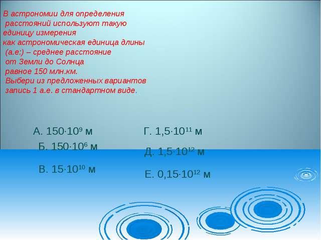 . А. 150·109 м Б. 150·106 м В. 15·1010 м Г. 1,5·1011 м Д. 1,5·1012 м Е. 0,15...