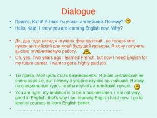 Dialogue Привет, Катя! Я знаю ты учишь английский. Почему? Hello, Kate! I kno