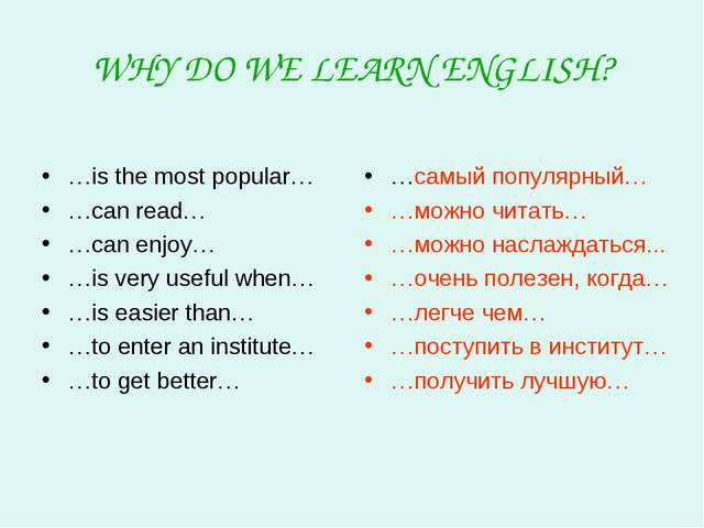 WHY DO WE LEARN ENGLISH? …is the most popular… …can read… …can enjoy… …is ver...