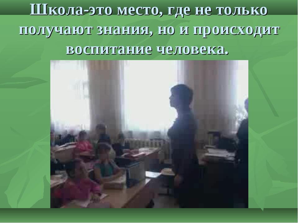 Школа-это место, где не только получают знания, но и происходит воспитание че...