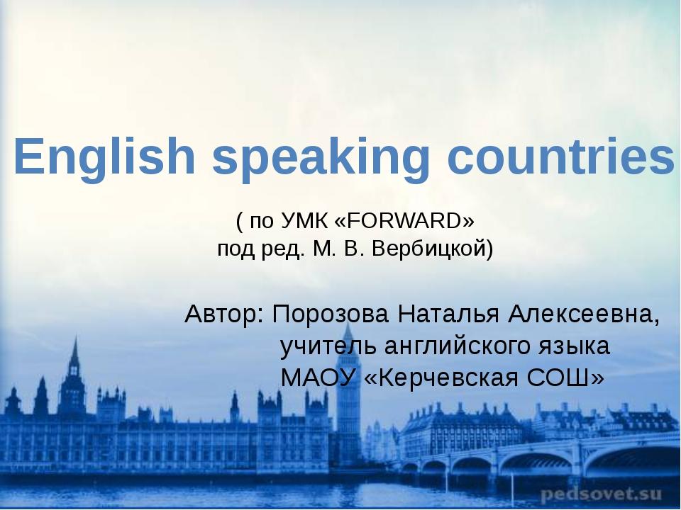 English speaking countries ( по УМК «FORWARD» под ред. М. В. Вербицкой) Автор...