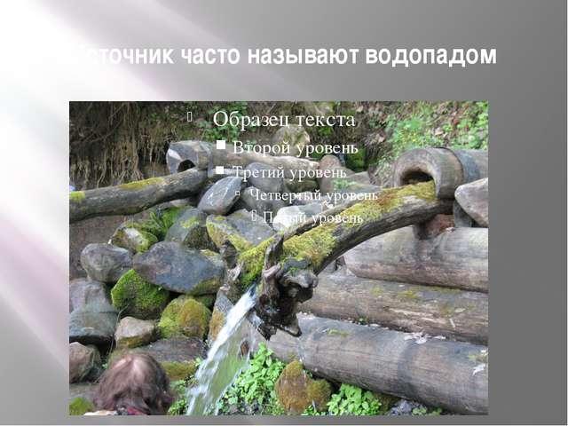 Источник часто называют водопадом