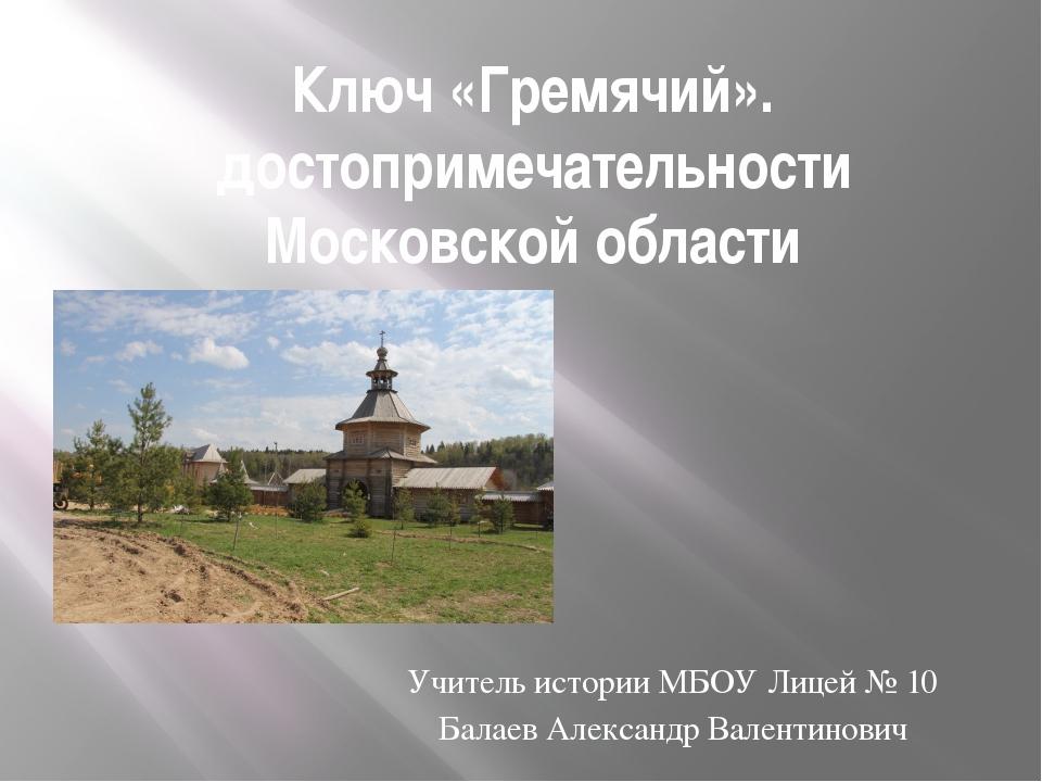 Ключ «Гремячий». достопримечательности Московской области Учитель истории МБО...