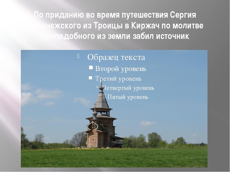 По приданию во время путешествия Сергия Радонежского из Троицы в Киржач по мо...