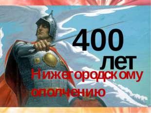 400 Нижегородскому ополчению лет