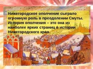 Нижегородское ополчение сыграло огромную роль в преодолении Смуты. История оп