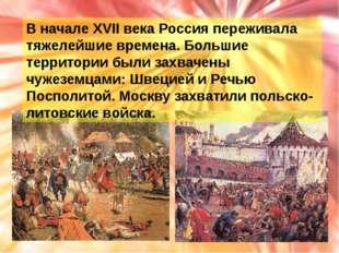 В начале XVII века Россия переживала тяжелейшие времена. Большие территории б