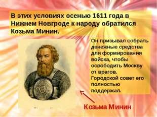 В этих условиях осенью 1611 года в Нижнем Новгроде к народу обратился Козьма