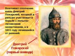 Возглавил ополчение князь Дмитрий Пожарский, который и раньше участвовал в бо