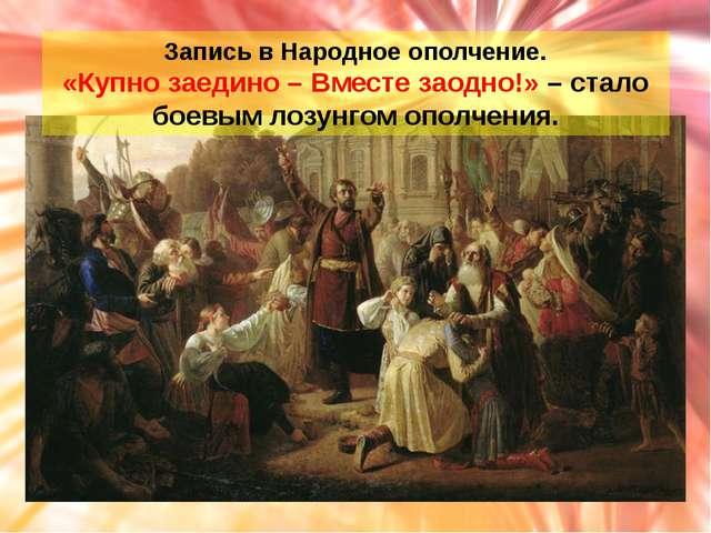 Запись в Народное ополчение. «Купно заедино – Вместе заодно!» – стало боевым...