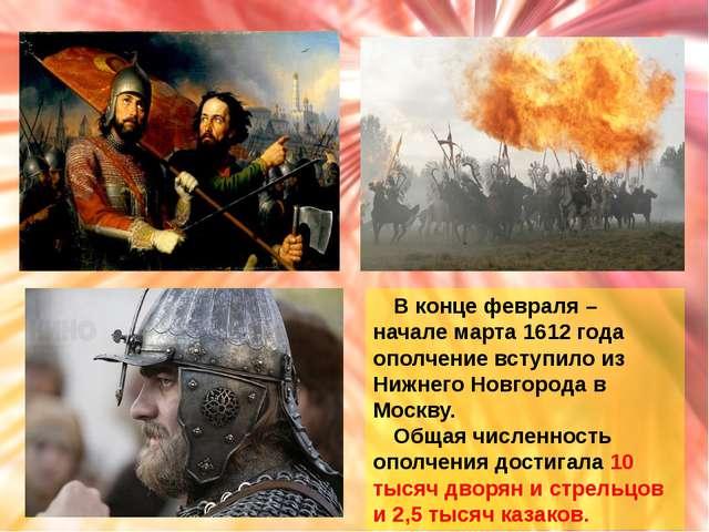 В конце февраля – начале марта 1612 года ополчение вступило из Нижнего Новгор...