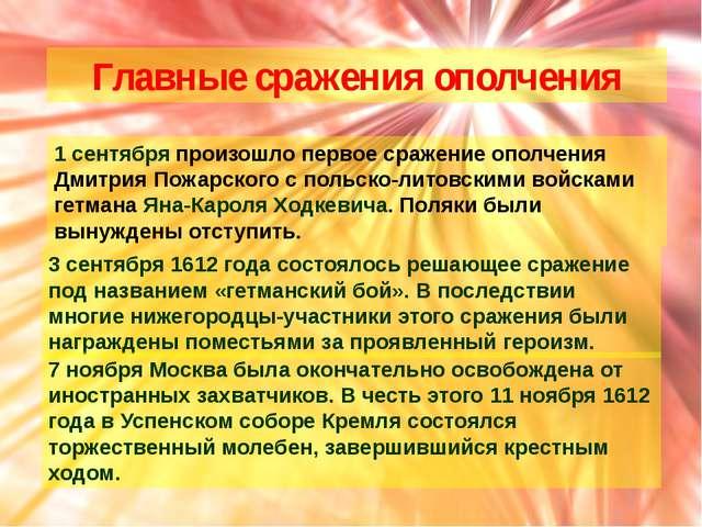 1 сентября произошло первое сражение ополчения Дмитрия Пожарского с польско-л...