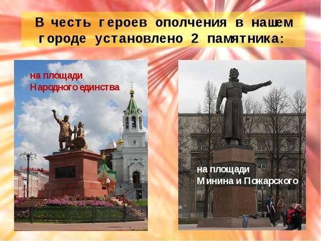 В честь героев ополчения в нашем городе установлено 2 памятника: на площади Н...