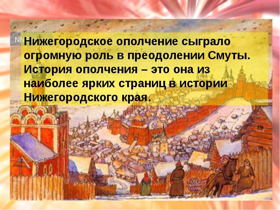 Нижегородское ополчение сыграло огромную роль в преодолении Смуты. История оп...