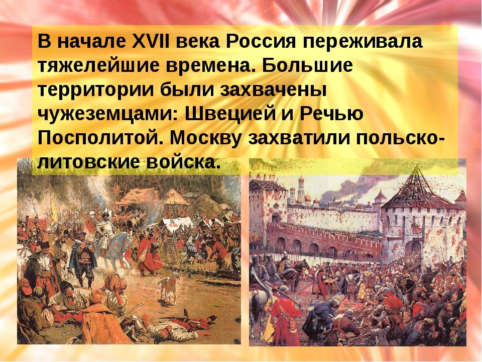 В начале XVII века Россия переживала тяжелейшие времена. Большие территории б...