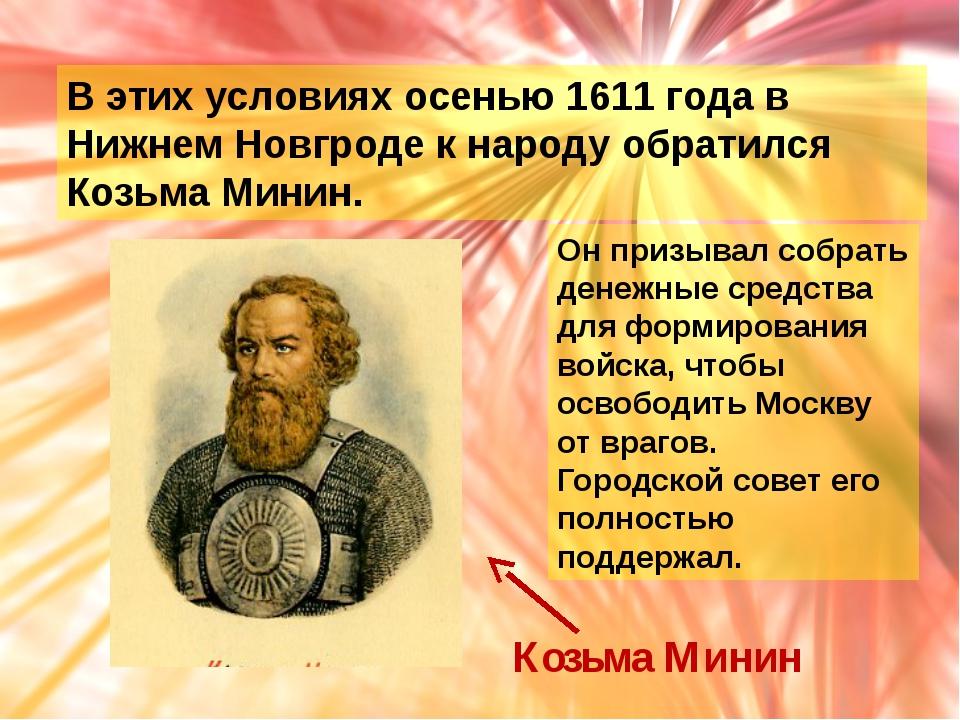 В этих условиях осенью 1611 года в Нижнем Новгроде к народу обратился Козьма...