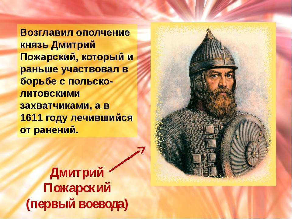 Возглавил ополчение князь Дмитрий Пожарский, который и раньше участвовал в бо...