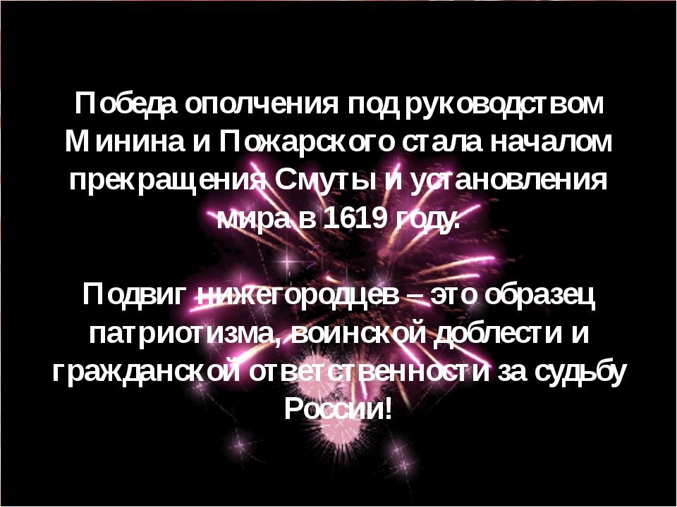 Победа ополчения под руководством Минина и Пожарского стала началом прекращен...