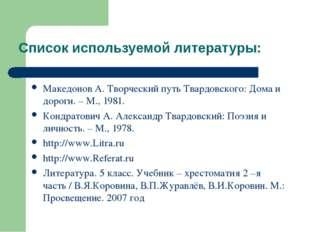 Список используемой литературы: Македонов А. Творческий путь Твардовского: До