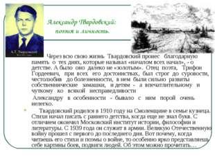 Александр Твардовский: поэзия и личность.  Через всю свою жизнь Твардовский