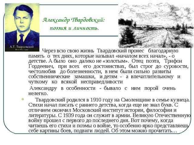 Александр Твардовский: поэзия и личность.  Через всю свою жизнь Твардовский...
