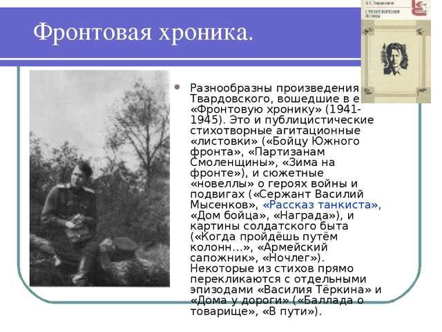 Фронтовая хроника. Разнообразны произведения Твардовского, вошедшие в его «Фр...