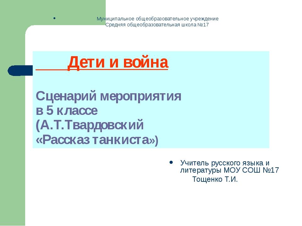 Дети и война Сценарий мероприятия в 5 классе (А.Т.Твардовский «Рассказ танки...