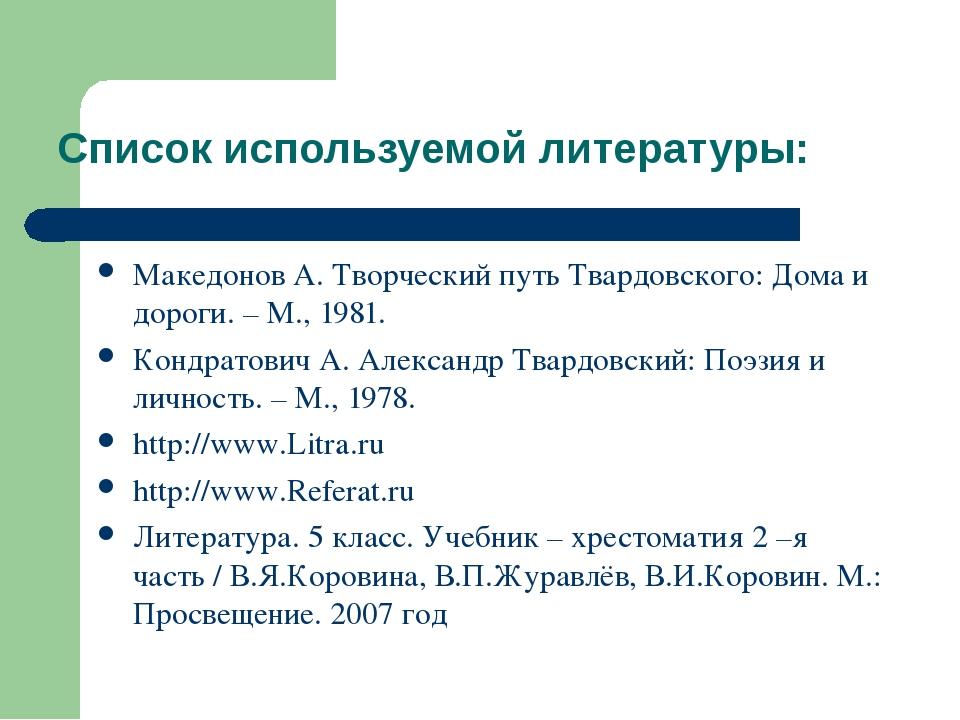 Список используемой литературы: Македонов А. Творческий путь Твардовского: До...