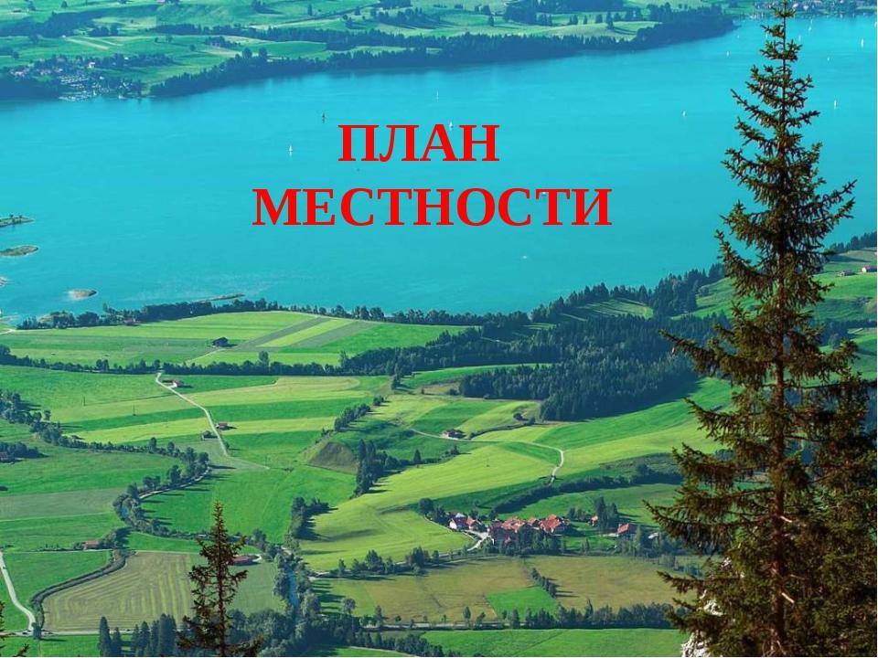 ПЛАН МЕСТНОСТИ
