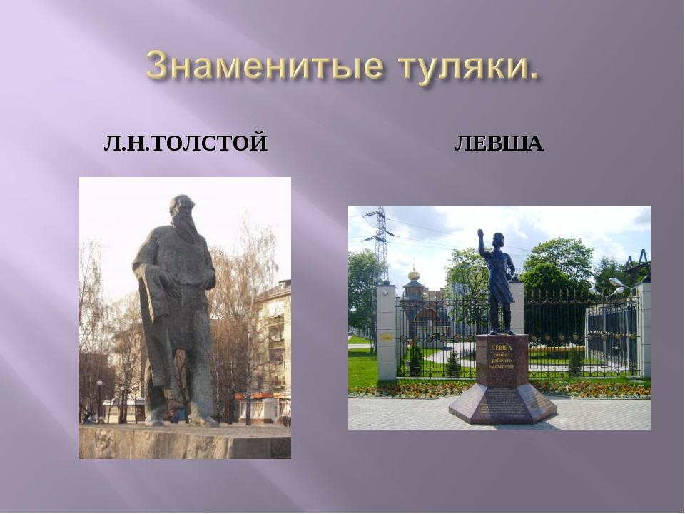Л.Н.ТОЛСТОЙ ЛЕВША