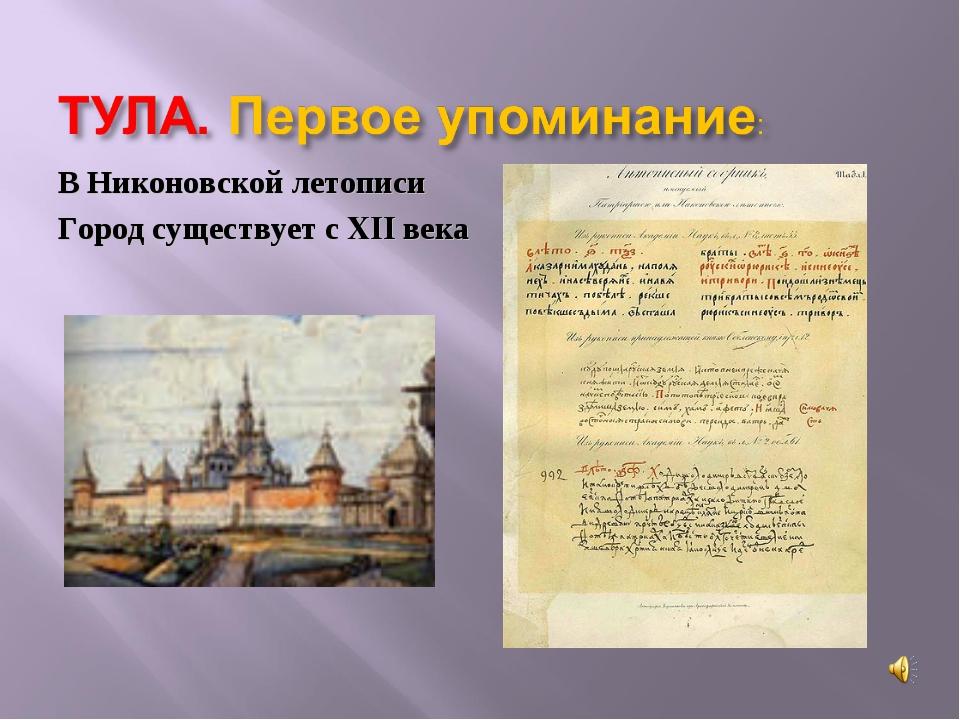 В Никоновской летописи Город существует с XII века