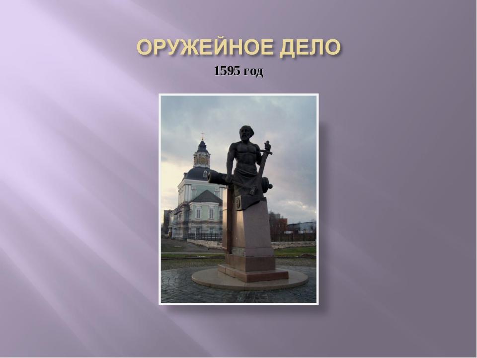 1595 год