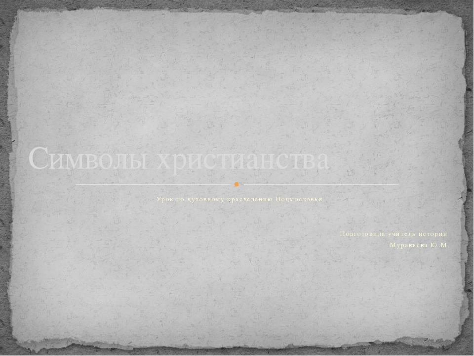 Урок по духовному краеведению Подмосковья Подготовила учитель истории Муравьё...