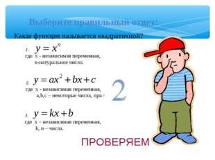 Выберите правильный ответ: 1. где x - независимая переменная, n-натуральное ч