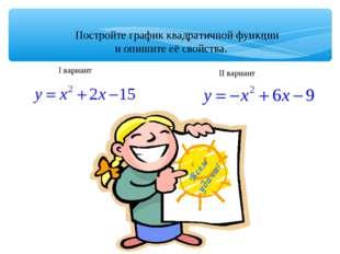 Постройте график квадратичной функции и опишите её свойства. I вариант II вар