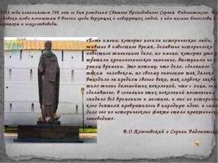 3 мая 2014 года исполняется 700 лет со дня рождения Святого Преподобного Серг