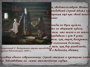 Чикуньчиков С. Воскрешение отрока преподобным Сергием Радонежским, 1999 г. Ка