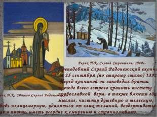 Рерих Н.К. Святой Сергий Радонежский Рерих Н.К. Сергий Строитель, 1940г. Преп