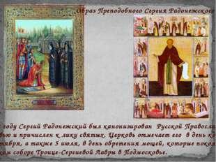 Образ Преподобного Сергия Радонежского В 1452 году Сергий Радонежский был кан