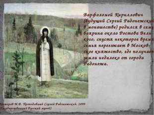 Нестеров М.В. Преподобный Сергий Радонежский. 1899 (Государственный Русский м