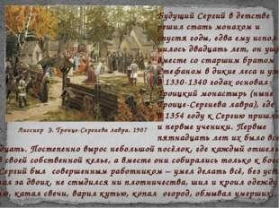 Лисснер Э. Троице-Сергиева лавра. 1907 Будущий Сергий в детстве решил стать м